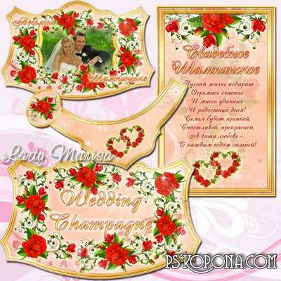 Wedding champagne label - Red roses