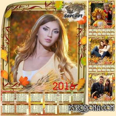 Free grids layered PSD Calendar 2016 - 2017 for photos (Russian and Russian-English)