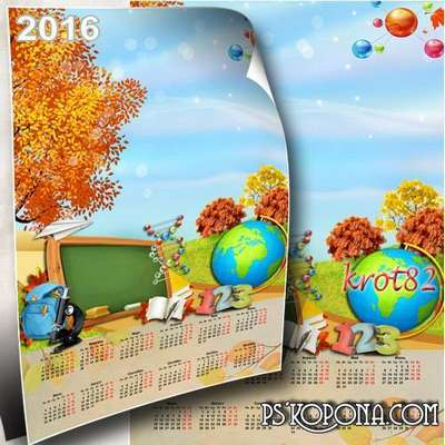 PSD Calendar for students in 2016 with a globe, a backpack and textbook