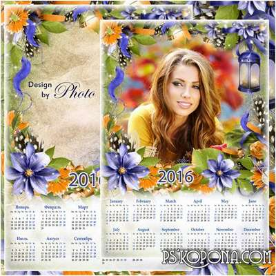 Free psd Calendar 2016 with the ability to insert images (inscriptions in English, Spanish, Russian)