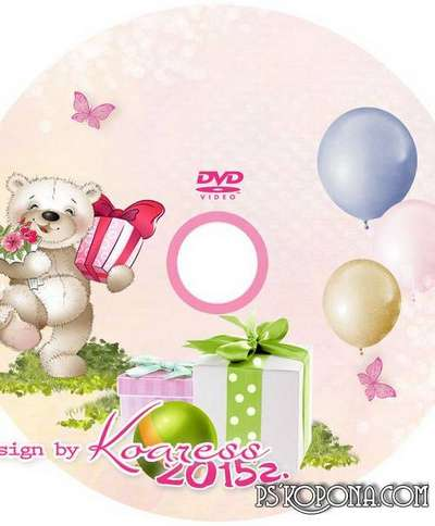 Children set of DVD disc cover (PSD) + baby photo frame (PSD) - Happy birthday my baby!