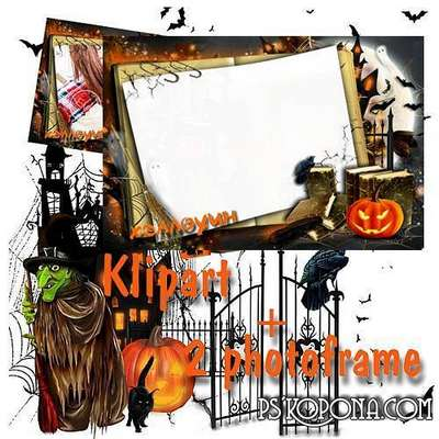 2 PNG photo frame and a set of clipart for Halloween.