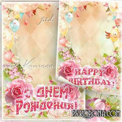 Beautiful PSD Frame with flowers and balloons photos for girls - Happy Birthday