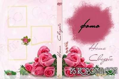 Set of wedding templates psd - Pink Dreams