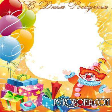 Photo frame for children - Happy birthday