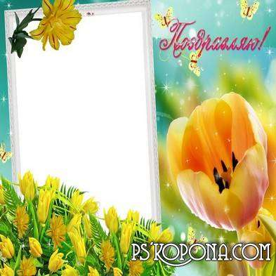 Photo frame for congratulations - Let the happiness in your life to come