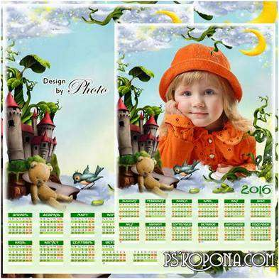 Free Download fabulous children's PSD calendar in English and Spanish with a photo frame for 2016