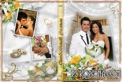 Cover DVD - Wedding ceremony