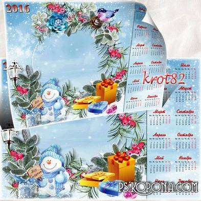 FREE Kids PSD calendar with snowman and gifts for 2016