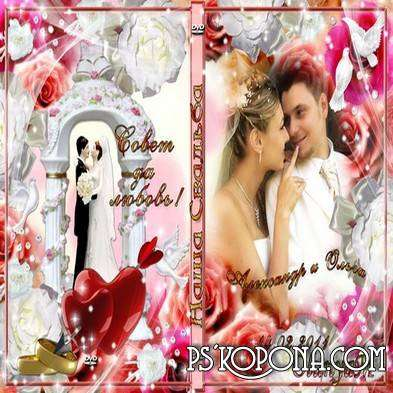 FREE Wedding cover DVD and blowing on the disc - Two hearts together