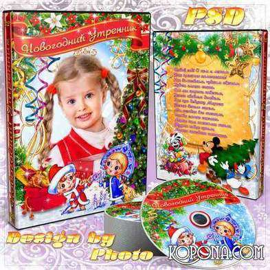 Free Christmas kids DVD cover template and blowing-in  - Matinee in kindergarten