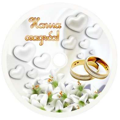 Free DVD cover template and disk for DVD - Our radiant wedding