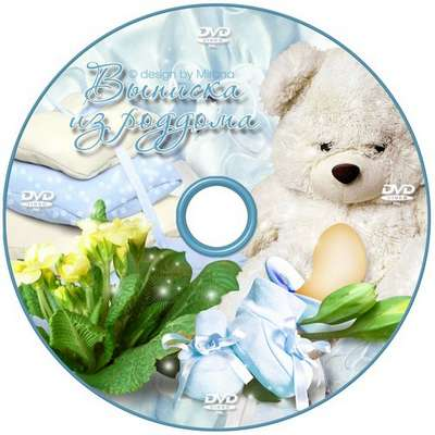 Free DVD cover template and blowing on the disc - I was born! (for boy)