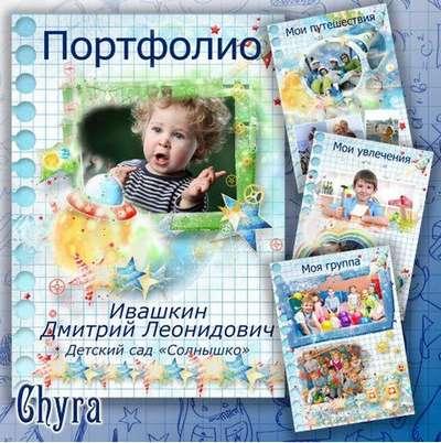 Free Frame PNG - Portfolio template psd for the boy – Cosmos
