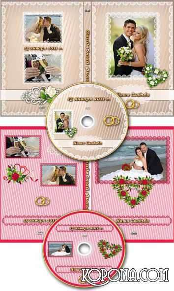 2 covers DVD  - Our wedding