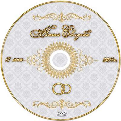 Wedding cover DVD - Our best day