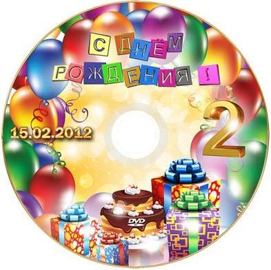 Cover DVD - Childrens birthday