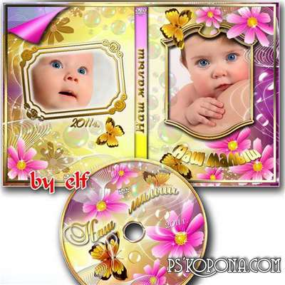 Free dvd cover for pictures and video of little child