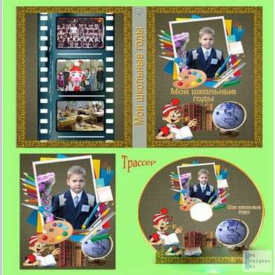Cover DVD – My school years