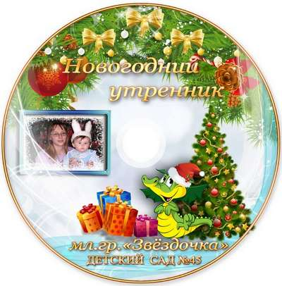 Cover DVD - New Year's morning performance for kids