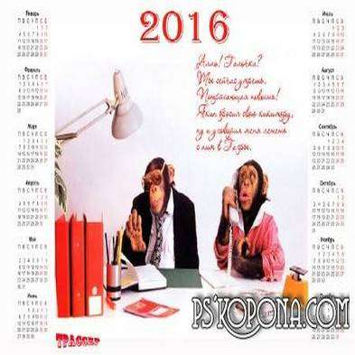 Calendar for 2016 - congratulations on the year of the monkey