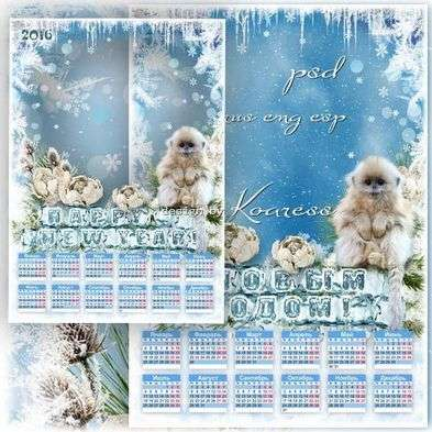 2016 calendar template layered psd winter with the ability to insert photos