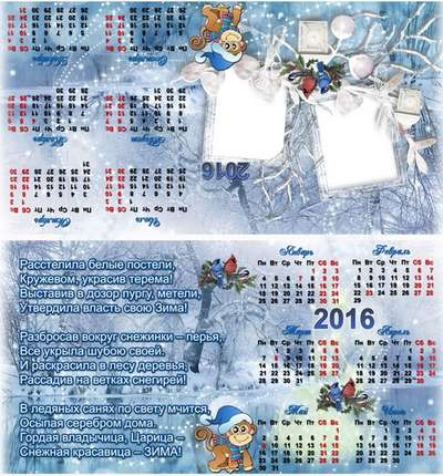 2016 Desktop calendar template for home and office - Snowy winter