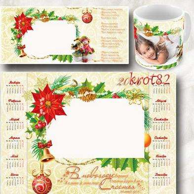 2016 Horizontal family calendar template and psd template for the mugs with photo