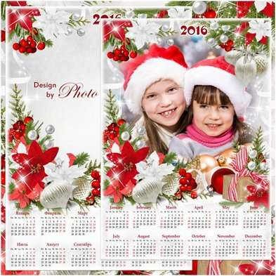 Free 2016 calendar template psd + png with frame - Christmas toys