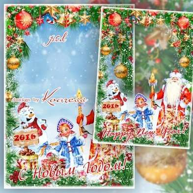 Free psd template children Christmas frame psd - Free download