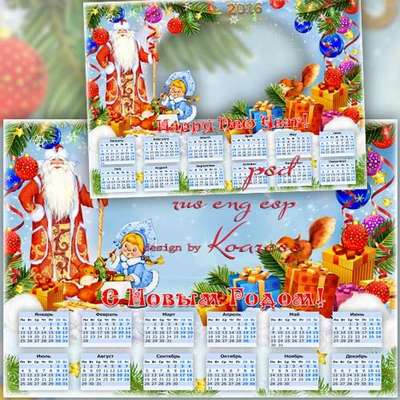 Free 2016 psd calendar template with frame - Santa Claus and snow maiden