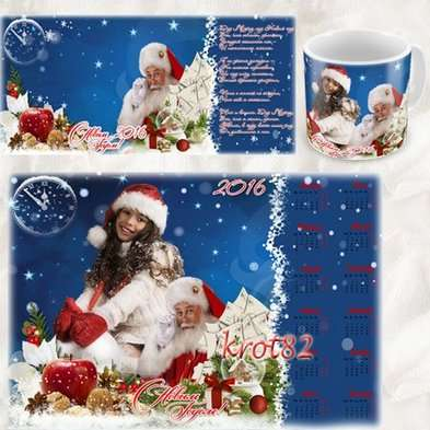 2016 Christmas blue calendar template psd  + psd  template for a mug with Santa Claus - Free download
