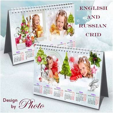 2016 Template Desk calendar psd, winter design (can insert 4 photos)