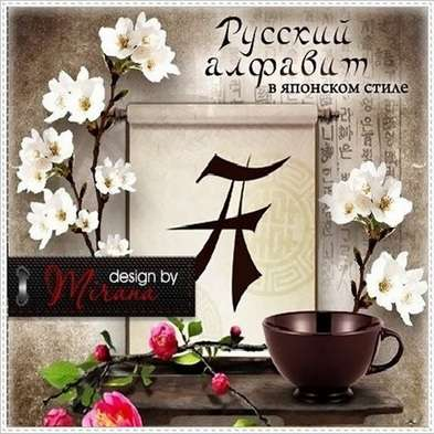 Russian alphabet PNG images in Japanese style - Cherry blossoms