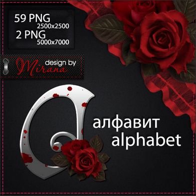 Stylish Gothic alphabet png images silver and roses English and Russian - Free download