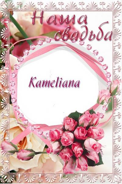 Wedding season from Kameliana - Wedding photo frame png template № 10 - Our wedding