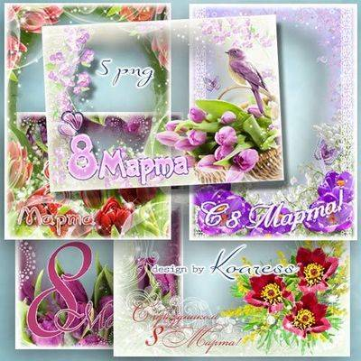 Pak photoshop frames with flowers in png format - only Russian inscriptions.