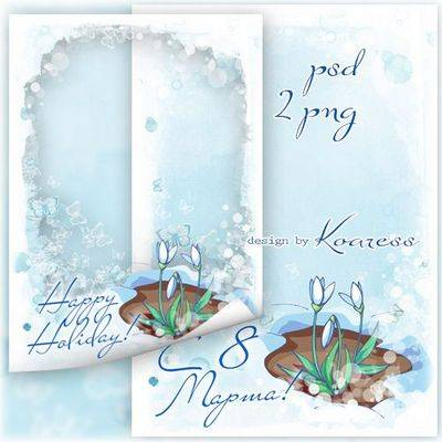 Download Holiday photo frame 2 PNG + PSD format - Happy Holiday! Фотошоп Рамка С 8 марта!
