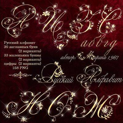 Russian gold decorative alphabet