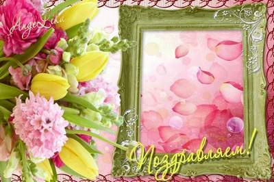 Frame-Card for congratulations - Flowers in a Gift