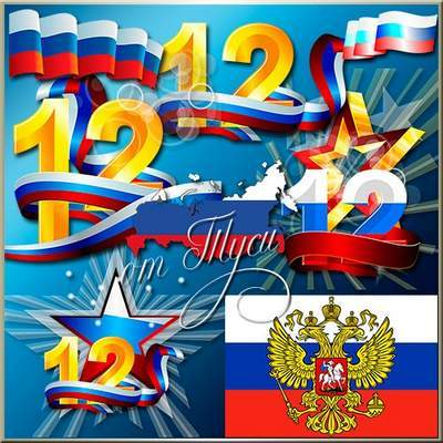 Clip Art -  Independence Day of Russia