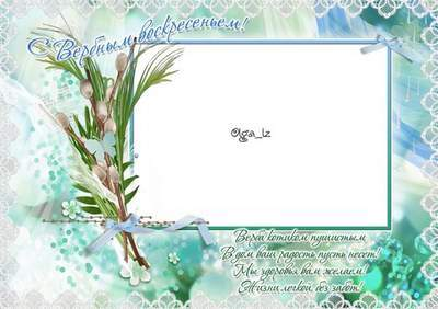 Postcard-frame - Palm Sunday