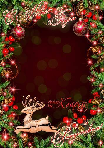 Set of greeting layered photo frames for Photoshop - Merry Christmas and a Happy New Year