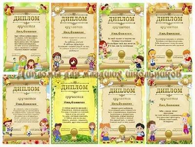 8 PSD Diplomas for elementary school students. All layers separately, the ability to change text of the diploma and its contents.