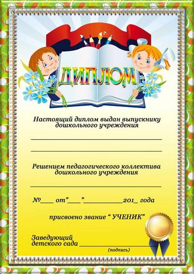Gratitude, the diploma for final in a kindergarten