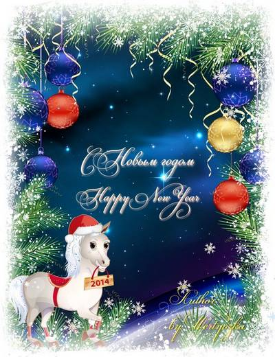 Christmas psd source with a horse and glittering balls