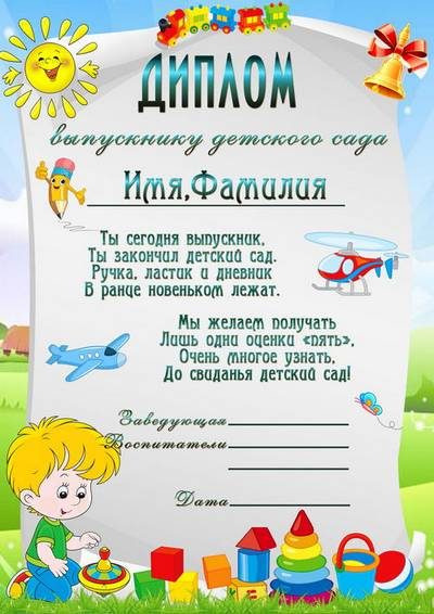 Free Diplomas 3 PSD to the graduates of the kindergarten (part 2) download