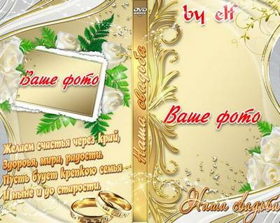 PSD templates - Our wedding