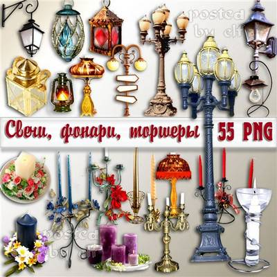 Clipart PNG images Candles, lanterns , floor lamps - 55 PNG images free download