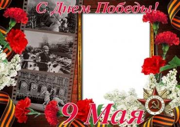 Greeting png frames and the postcard for 9 May, Victory Day